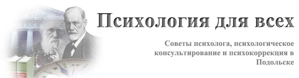 Психолог Подольск